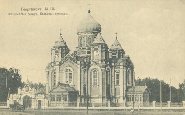 годах город Георгиевск был